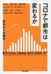 コロナで都市は変わるか 欧米からの報告