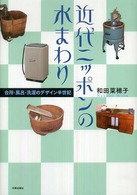 近代ニッポンの水まわり 台所・風呂・洗濯のデザイン半世紀