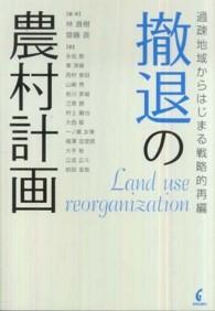 撤退の農村計画 過疎地域からはじまる戦略的再編  Land use reorganization