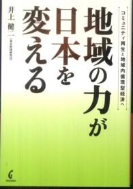 地域の力が日本を変える コミュニティ再生と地域内循環型経済へ