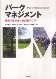 パークマネジメント 地域で活かされる公園づくり