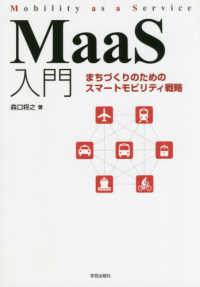 MaaS入門 まちづくりのためのスマートモビリティ戦略
