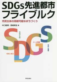 SDGs先進都市フライブルク 市民主体の持続可能なまちづくり