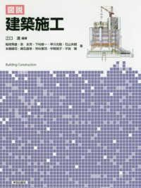 図説 建築施工