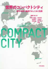 世界のコンパクトシティ 都市を賢く縮退するしくみと効果