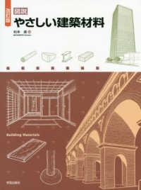 改訂版 図説 やさしい建築材料