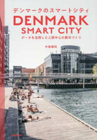 デンマークのスマートシティ データを活用した人間中心の都市づくり