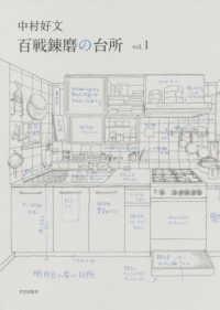 中村好文 百戦錬磨の台所