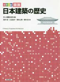 図説日本建築の歴史 カラー版
