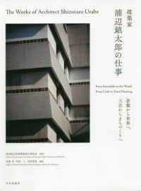 建築家 浦辺鎮太郎の仕事 倉敷から世界へ、工芸からまちづくりへ