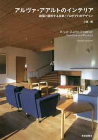 アルヴァ・アアルトのインテリア 建築と調和する家具・プロダクトのデザイン