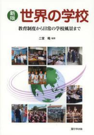 世界の学校 教育制度から日常の学校風景まで