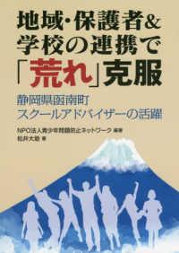 地域・保護者&学校の連携で「荒れ」克服 静岡県函南町スクールアドバイザーの活躍
