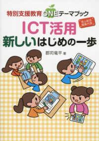 ICT活用新しいはじめの一歩 特別支援教育ONEテーマブック