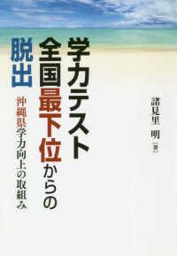 学力テスト全国最下位からの脱出 沖縄県学力向上の取組み