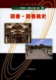 ベーシック司書講座・図書館の基礎と展望