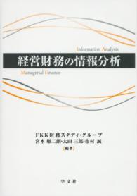 経営財務の情報分析