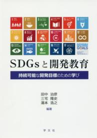SDGsと開発教育 持続可能な開発目標のための学び