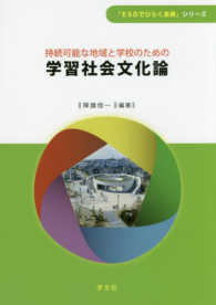 持続可能な地域と学校のための学習社会文化論