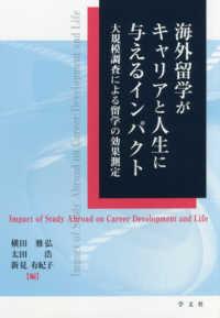 海外留学がキャリアと人生に与えるインパクト 大規模調査による留学の効果測定  Impact of study abroad on career development and life