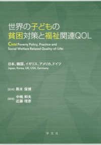 世界の子どもの貧困対策と福祉関連QOL 日本、韓国、イギリス、アメリカ、ドイツ