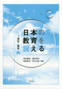 日本の教育を捉える 現状と展望 Education in Japan
