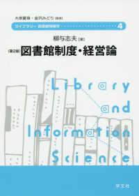 図書館制度・経営論