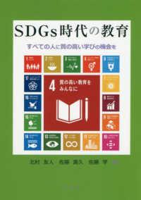 SDGs時代の教育 すべての人に質の高い学びの機会を