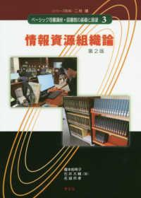 ベーシック司書講座・図書館の基礎と展望  第2版