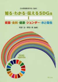 知る・わかる・伝えるSDGs  1  貧困・食料・健康・ジェンダー・水と衛生