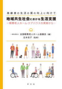 地域共生社会における生活支援 高齢者の生活の質の向上に向けて  軽費老人ホーム・ケアハウスの実践から
