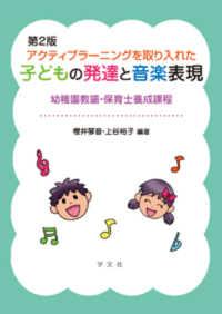 アクティブラーニングを取り入れた子どもの発達と音楽表現 幼稚園教諭・保育士養成課程