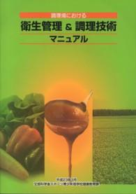 調理場における衛生管理&調理技術マニュアル