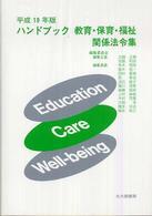 ハンドブック教育・保育・福祉関係法令集 平成19年版