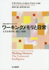 ワーキングメモリと日常 人生を切り拓く新しい知性 認知心理学のフロンティア