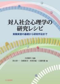 対人社会心理学の研究レシピ 実験実習の基礎から研究作法まで