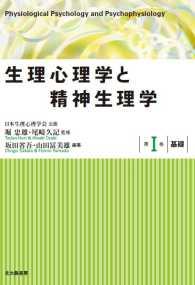 生理心理学と精神生理学 第1巻 基礎