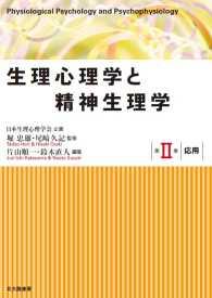 生理心理学と精神生理学 第2巻 応用
