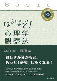 なるほど!心理学観察法 心理学ベーシック / 三浦麻子監修 ; 第4巻