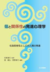 個と関係性の発達心理学 社会的存在としての人間の発達