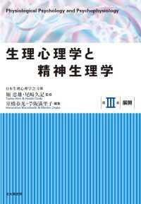 生理心理学と精神生理学 第3巻 展開