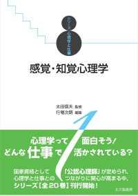 感覚・知覚心理学 シリーズ心理学と仕事 / 太田信夫監修