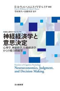 神経経済学と意思決定 心理学,神経科学,行動経済学からの総合的展望