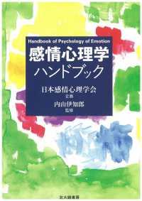 感情心理学ハンドブック