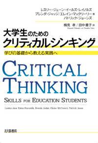 大学生のためのクリティカルシンキング 学びの基礎から教える実践へ