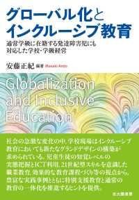 グローバル化とインクルーシブ教育 通常学級に在籍する発達障害児にも対応した学校・学級経営
