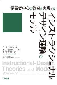 インストラクショナルデザイン理論とモデル 学習者中心の教育を実現する