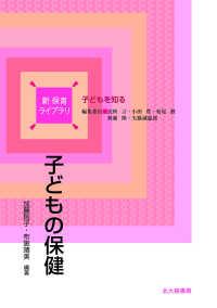 子どもの保健 新保育ライブラリ / 民秋言 [ほか] 編集委員