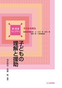 子どもの理解と援助 新保育ライブラリ / 民秋言 [ほか] 編集委員