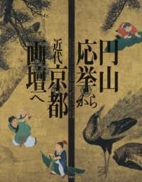 円山応挙から近代京都画壇へ Legendary Kyoto Painting from Maruyama Okyo to the Modern Era